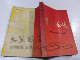 红太阳颂 革命回忆录专辑 上海人民出版社 1977年8月 32开平装
