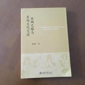 丝绸之路与东西文化交流 荣新江  著
