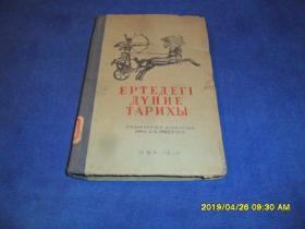 古代希腊史(俄文原版.1950年版)