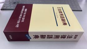 图解法律用语辞典 改订2版 带盒 韩语书