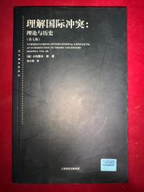 理解国际冲突:理论与历史(第七版)