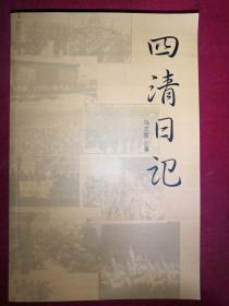 四清日记(1964年10月-1965年6月)