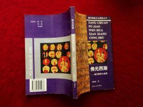 佛光西渐—藏传佛教大趋势【藏传佛教文化现象丛书】(97年1版1印)