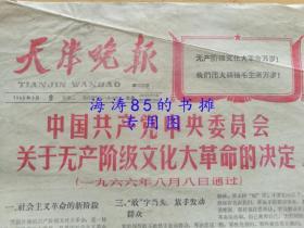 天津晚报  中国共产党中央委员会关于无产阶级文化大革命的决定  10#