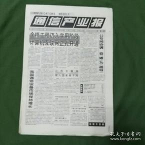 《通信产业报》(2019年08月25日)