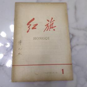 创刊号《红旗 杂志》16开1958年初版本