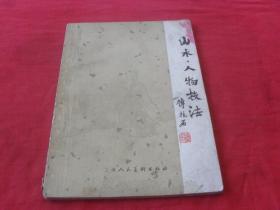 山水人物技法---(傅抱石著)59年版