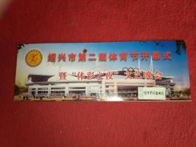 """绍兴市第二届体育节开幕式""""体彩之夜""""文艺晚会(绍兴大剧院)门票  2007"""