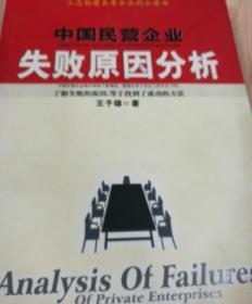 中国民营企业失败原因分析《了解失败原因,等于找到了成功的方法