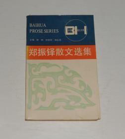 郑振铎散文选集1991年