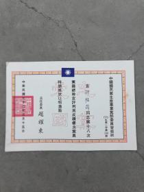 """民国奖状;中国国民党生产事业党部委员会奖状""""许桂筠"""""""