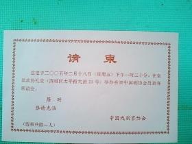 请柬  剧协联欢会(2005)