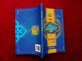 《四部医典》之 藏医放血疗法图解  (修订版,2014年1版1印)