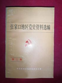 张家口地区党史资料选编   第二集