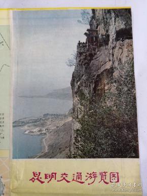 昆明交通游览图(1982年7月1版1次)