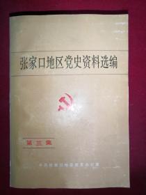 张家口地区党史资料选编   第三集