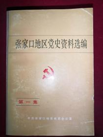 张家口地区党史资料选编   第一集