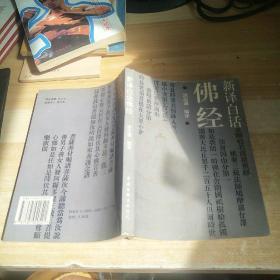 新译白话佛经