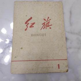 《红旗 杂志》16开1958年创刊号