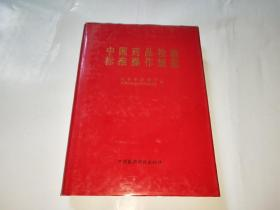 中国药品检验标准操作规范【签赠】