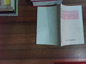 中国共产党历史讲义 辅导·