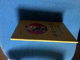 中国书标《历史的记忆 毛泽东像章赏析》