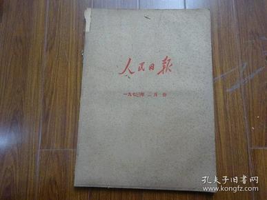 《人民日报》1975年3月1日-3月31日,第9733号-9761号(认真学习毛主席关于理论问题的重要指示)尺寸53cm*38cm