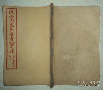清末线装医书、【医学从众录】、八卷两册合订为一厚册、完整齐全。