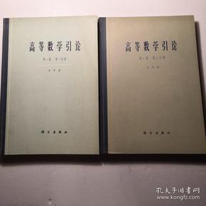 高等数学引论~第一卷~第一、二分册(精装本)