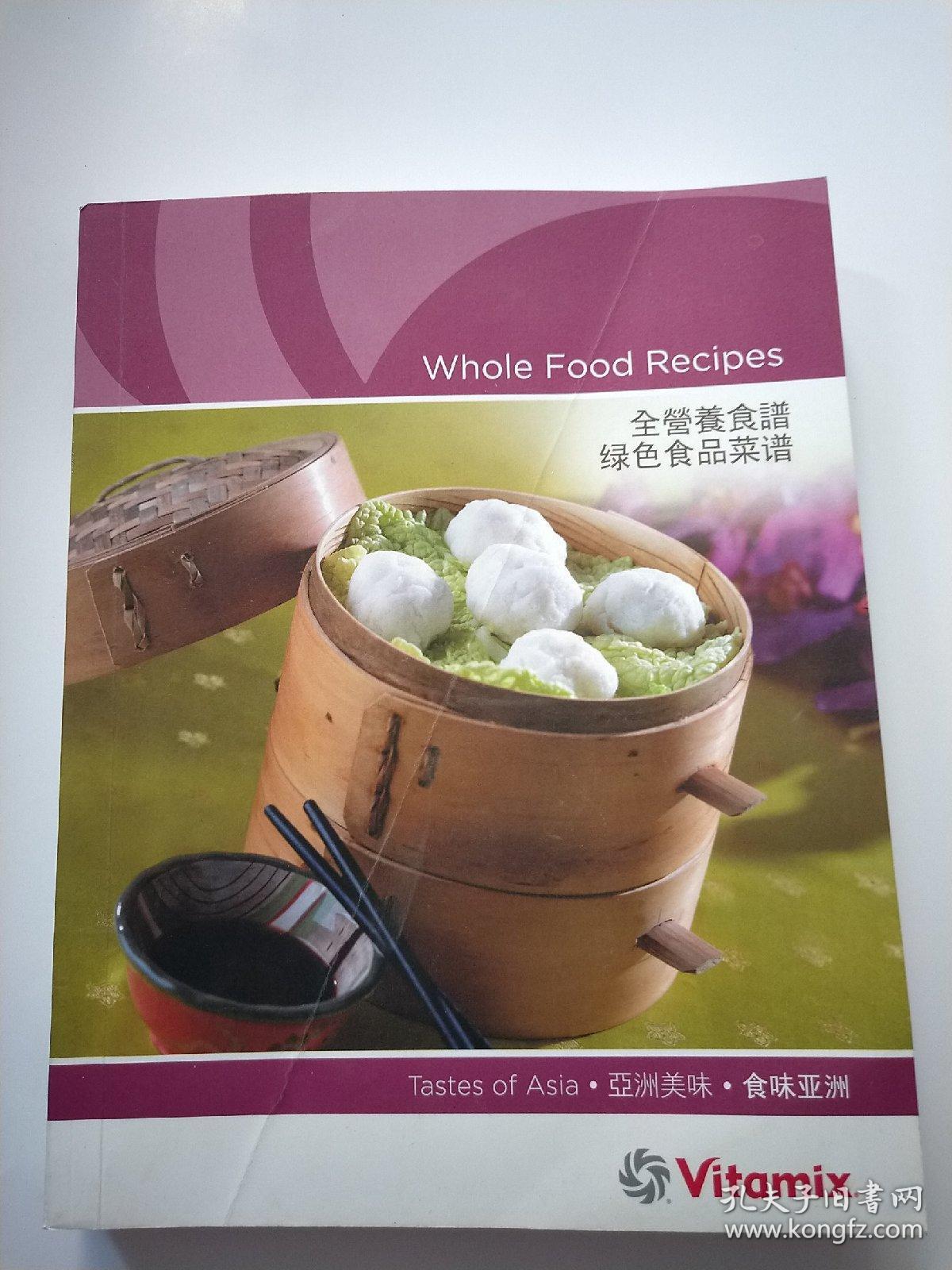 菜谱养菜谱绿色食品全营炒菜食谱杭州滑图片