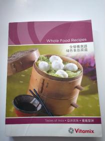 核桃养全营绿色食品板栗菜谱与食谱一起吃吗图片