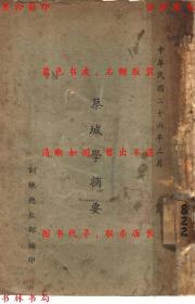 筑城学摘要-训练总监部编-民国训练总监部刊本(复印本)