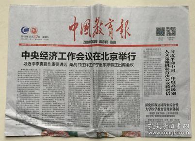 中国教育报 2018年 12月22日 星期六 第10590期 今日4版 邮发代号:81-10