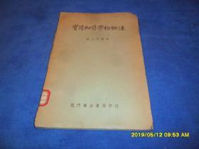 实用细菌学检验法(修订本)民国版