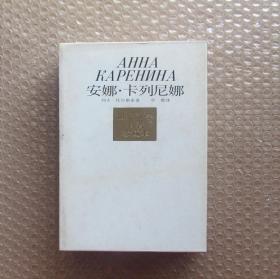 世界文學名著珍藏本 安娜.卡列尼娜【布面精裝】