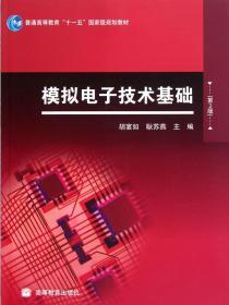 模拟电子技术基础(第2版普通 高等教育出版社 胡宴如,耿苏燕