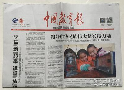 中国教育报 2018年 12月21日 星期五 第10589期 今日8版 邮发代号:81-10