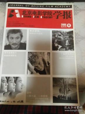 北京电影学院学报2005.4(双月刊)