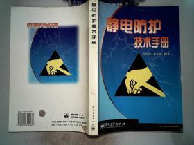静电防护技术手册