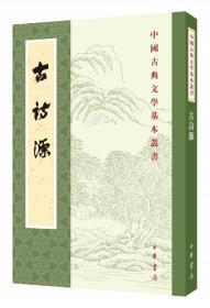 古诗源(全式标点新排本 中国古典文学基本丛书 全一册)