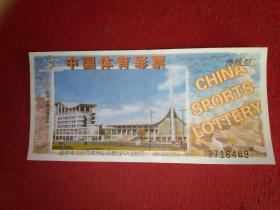 中国体育彩票(传统型)背景图:杭州游泳健身中心 门票  2000