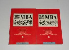哈佛商学院MBA全球总经理学(上下册) 2003年