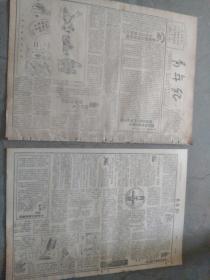 《青年报》1950年2月15日。本期一张半,青年团上海工委关于团结广大青年开展反轰炸斗争的决议。