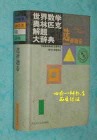 世界数学奥林匹克解题大辞典:选择题卷(大32开精装本/一版一印//出版社库存书10品/见描述)