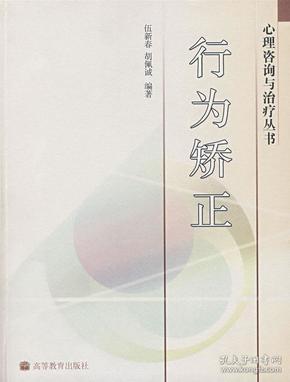 行为矫正 高等教育出版社 胡佩诚