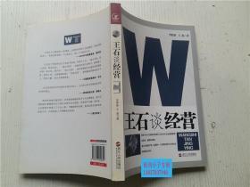 王石谈经营 李野新、王盈  著 浙江人民出版社 9787213040351 开本16