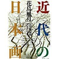 近代の日本画 花鸟风月