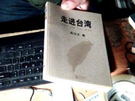 走进台湾 作者签名本         6D