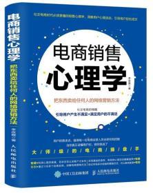 电商销售心理学 把东西卖给任何人的 人民邮电出版社 李改霞