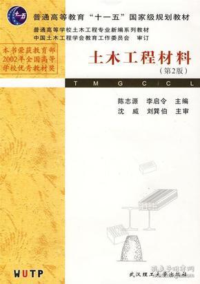 二手C土木工程材料陈志源,李启令 武汉理工大学出版社